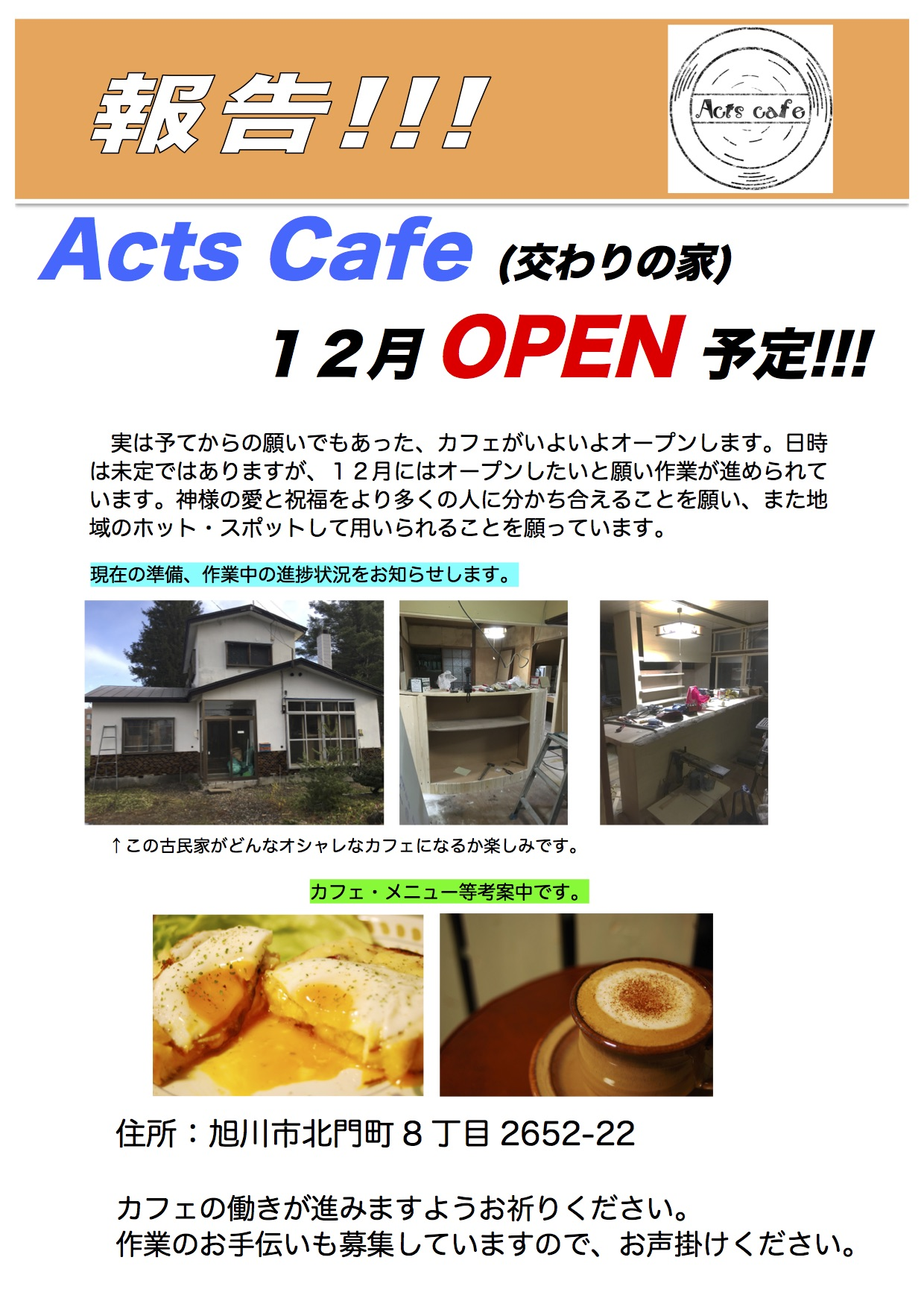 ACT CAFE comming soon